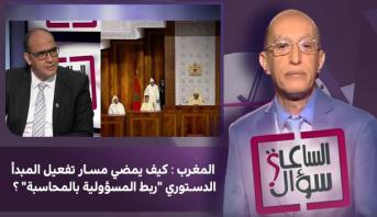 """سؤال الساعة > المغرب : كيف يمضي مسار تفعيل المبدأ الدستوري """"ربط المسؤولية بالمحاسبة"""" ؟"""