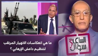 سؤال الساعة > ما هي انعكاسات الانهيار المرتقب لتنظيم داعش الإرهابي ؟