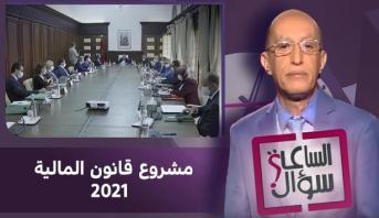 سؤال الساعة > مشروع قانون المالية 2021 