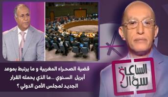 سؤال الساعة > قضية الصحراء المغربية و ما يرتبط بموعد أبريل السنوي ...ما الذي يحمله القرار الجديد لمجلس الأمن الدولي ؟