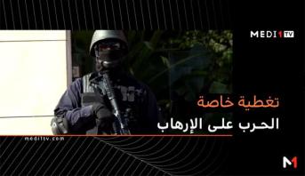 الحرب على الإرهاب .. تغطية خاصة على ميدي1تيفي الأربعاء 11 شتنبر