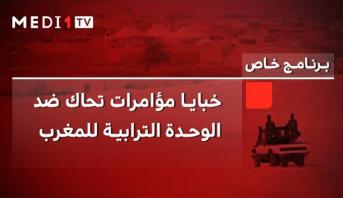 برنامج خاص > خبايا مؤامرات تحاك ضد الوحدة الترابية للمغرب  (الجزء 1)