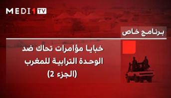 برنامج خاص > خبايا مؤامرات تحاك ضد الوحدة الترابية للمغرب  (الجزء 2)
