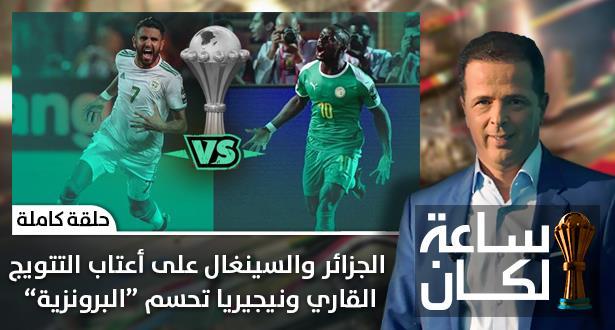 """""""الجزائر والسينغال على أعتاب التتويج القاري ونيجيريا تحسم """"البرونزية"""