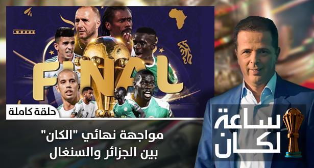 """مواجهة نهائي """"الكان"""" بين الجزائر والسنغال"""