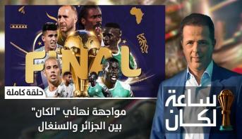 """ساعة لكان > مواجهة نهائي """"الكان"""" بين الجزائر والسنغال"""