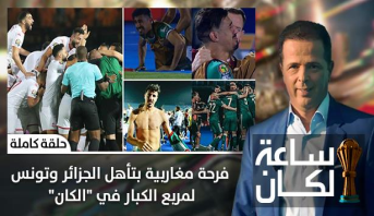 """ساعة لكان > فرحة مغاربية بتأهل الجزائر وتونس لمربع الكبار في """"الكان"""""""