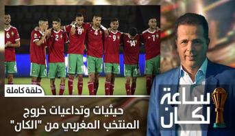 """ساعة لكان > حيثيات وتداعيات خروج المنتخب المغربي من """"الكان"""