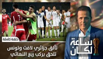ساعة لكان > تألق جزائري لافت وتونس تلحق بركب ربع النهائي