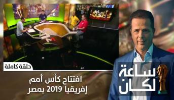 ساعة لكان > الحلقة2 .. افتتاح كأس أمم إفريقيا 2019 بمصر