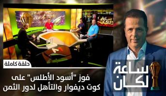 ساعة لكان > الحلقة 8 .. آخر استعدادات والتشكيلة المحتملة للأسود أمام كوت ديفوار