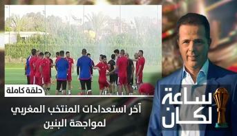 ساعة لكان > #ساعة_لكان : آخر استعدادات المنتخب المغربي لمواجهة البنين