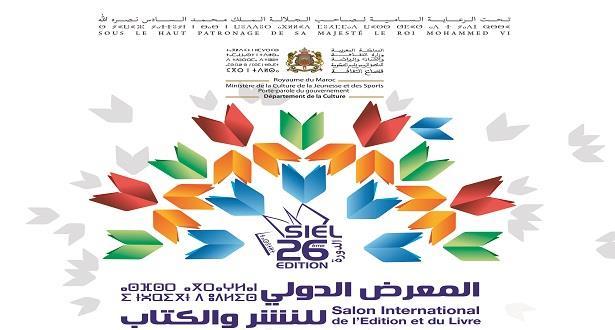 SIEL-2020 : le département de la culture lance une application téléphonique