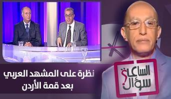 سؤال الساعة > نظرة على المشهد العربي بعد قمة الأردن