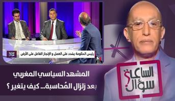 سؤال الساعة > المشهد السياسي المغربي بعد زلزال المُحاسبة... كيف يتغير ؟