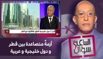 سؤال الساعة > أزمةٌ متصاعدة بين قطر و دول خليجية و عربية