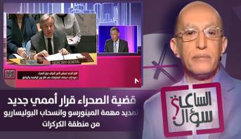 سؤال الساعة : قضية الصحراء قرار جديد لمجلس الامن الدولي تمديد مهمة المينورسو ومطالبة البوليساريو بالانسحاب من منطقة الكركرات.