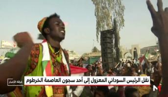 نقل الرئيس السوداني المعزول إلى أحد سجون العاصمة الخرطوم