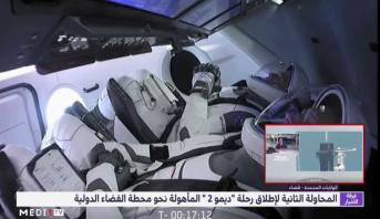 """تحضيرات إطلاق رحلة """"ديمو 2"""" المأهولة نحو محطة الفضاء الدولية"""