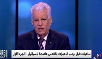 السفير الفلسطيني بالمغرب لـ ميدي1تيفي : قرار دونالد ترمب يذكرنا بوعد بلفور