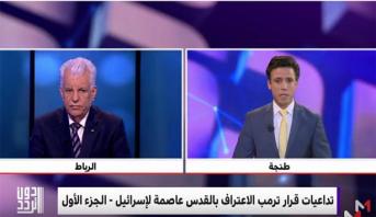 """سفير فلسطين بالمغرب لـ """"دون تردد"""" : سنطرق كل الأبواب للدفاع عن مصلحة الشعب الفلسطيني"""