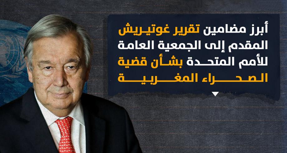 """غوتيريش يفضح مجددا الأكاذيب والادعاءات الباطلة للجزائر و""""البوليساريو"""""""