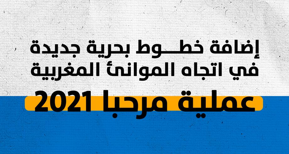#النقل_البحري في عملية #مرحبا2021.. إجراءات لتسهيل عودة الجالية المغربية