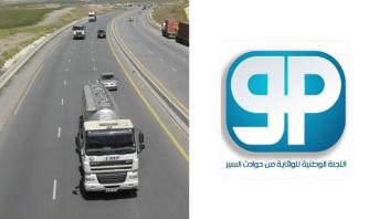 عيد الأضحى .. اللجنة الوطنية للوقاية من حوادث السير تطالب السائقين باليقظة