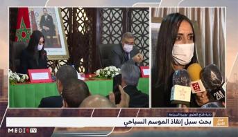 بحث سبل إنقاذ الموسم السياحي بالمغرب