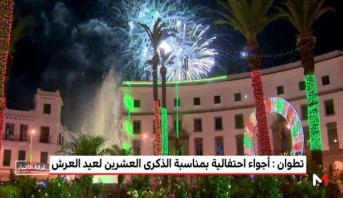 تطوان.. أجواء احتفالية بمناسبة الذكرى العشرين لعيد العرش