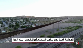 المحكمة العليا تجيز لترامب استخدام أموال الجيش لبناء الجدار الحدودي مع المكسيك
