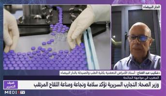 توضيحات ومعطيات هامة حول سلامة ونجاعة اللقاح المرتقب بالمغرب ضد كورونا