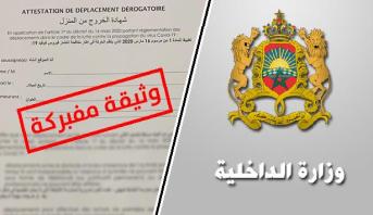 مسؤول بوزارة الداخلية ينفي صحة الوثائق المتداولة للسماح بمغادرة مقر السكن