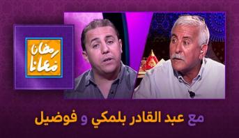 رمضان معانا > مع الفنان فوضيل و المصور الصحفي عبد القادر بلمكي