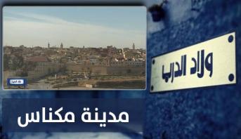 ولاد الدرب > ''ولاد الدرب'' : مدينة مكناس