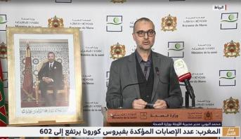 """كيف يتم تشخيص """"كوفيد19"""" بالمغرب؟ .. اعتماد الحمض النووي وتوسيع شبكات المختبرات"""