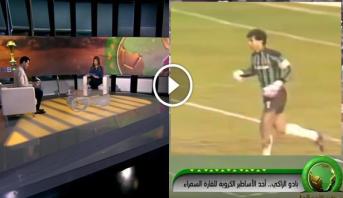 """فيديو .. قناة مصرية تشيد بإنجازات بادو الزاكي وتصفه بـ""""الأسطورة"""""""