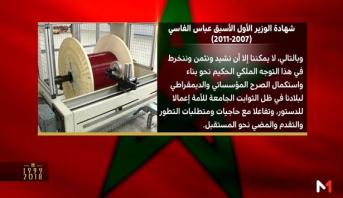 عباس الفاسي الفهري: 19 سنة على اعتلاء الملك محمد السادس للعرش حافلة بالإصلاحات والمنجزات