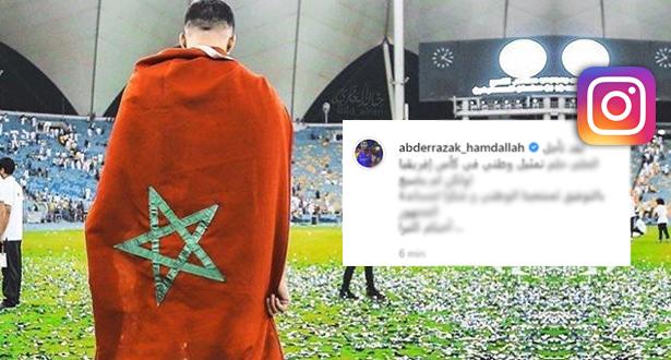 بعد هزيمة الأسود .. حمد الله يخرج عن صمته ويوجه رسالة للجمهور