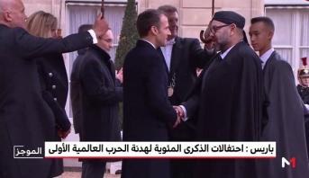 الملك محمد السادس يصل إلى قصر الإيليزي للمشاركة في احتفالات الذكرى المائوية لهدنة الحرب العالمية الأولى