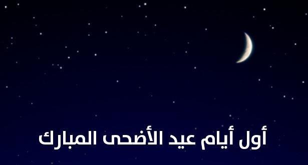 رسميا .. وزارة الأوقاف تعلن عن فاتح ذي الحجة وعيد الأضحى