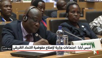 أديس أبابا : اجتماعات وزارية لإصلاح مفوضية الاتحاد الافريقي