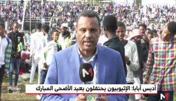 أديس أبابا.. الإثيوبيون يحتفلون بعيد الأضحى المبارك
