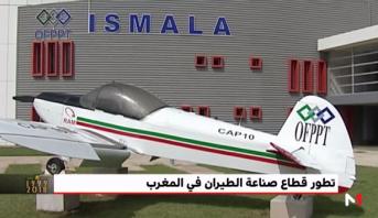 المغرب .. ريادة إفريقية في قطاع صناعة الطيران