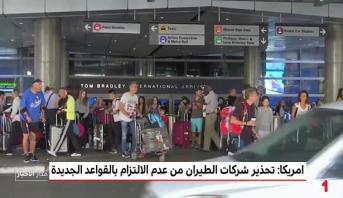 تحذير شركات الطيران من عدم الالتزام بقرار منع السفر إلى الولايات المتحدة