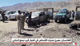 أفغانستان .. مصرع عشرات الأشخاص في انفجار قرب تجمع انتخابي