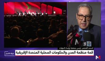 مراكش .. تواصل فعاليات قمة منظمة المدن والحكومات المحلية المتحدة الإفريقية