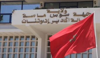 إلغاء قرار يقضي بمنح بقع أرضية لخلق 8 مشاريع صناعية في أكادير