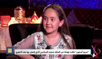 أهم اللحظات > الطفلة مريم أمجون تحرج بشرى أهريش بسبب الدارجة