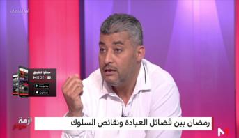 أهم اللحظات > جدل في بلاطو #أزمة_حوار حول المغاربة والتدين في رمضان